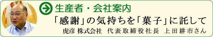 「感謝」の気持ちを「菓子」に託して ㈱虎屋 代表取締役社長 上田耕一さん