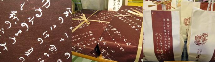 虎屋の和紙包装紙