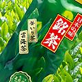 雲海茶(釜炒り茶)