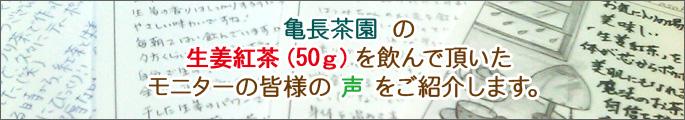 亀長茶園 の 生姜紅茶(50g)を飲んで頂いた モニターの皆様の 声 をご紹介します。