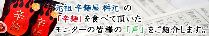 元祖 辛麺屋 桝元  の  「辛麺」 を食べて頂いた モニターの皆様の 「声」 をご紹介します。