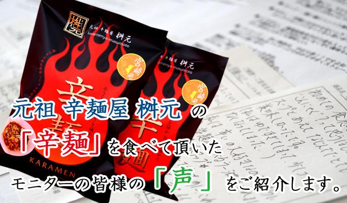 お客様の声 元祖 辛麺屋 桝元 「辛麺」 モニター