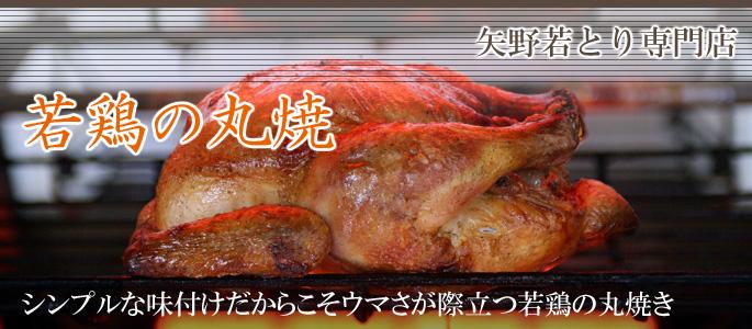 シンプルな味付けだからこそウマさが際立つ若鶏の丸焼き 矢野若とり専門店