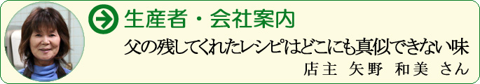 父の残してくれたレシピはどこにも真似できない味 店主 矢野 和美 さん