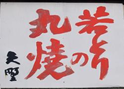 矢野若とり専門店看板