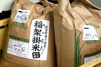 美々地の稲架掛米