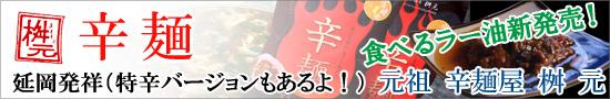 元祖 辛麺屋 桝元 「辛麺」