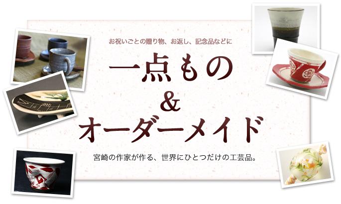 贈り物、お返し、記念品に~宮崎...