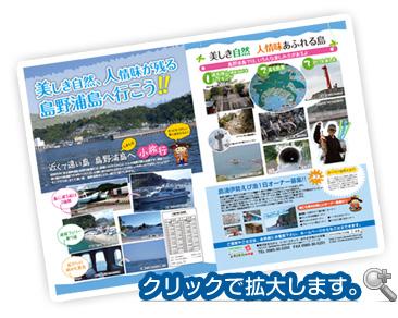 島野浦島へ行こうPDFリンク画像
