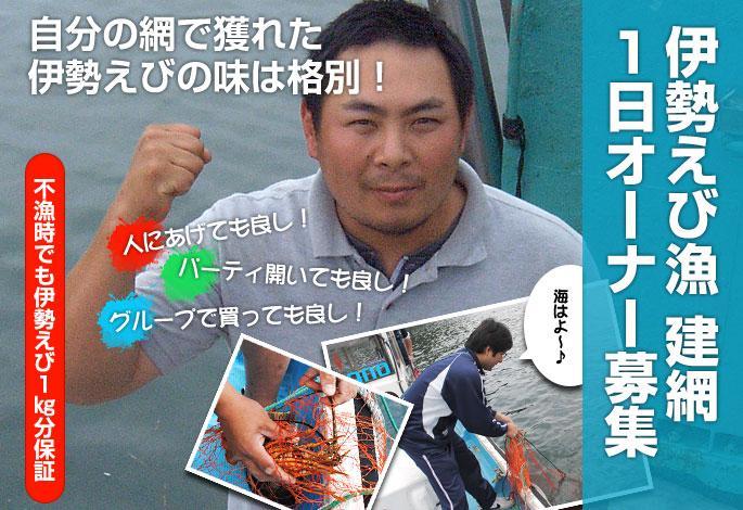 伊勢えび建網漁 1日オーナー募集